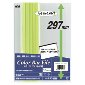 【まとめ買い10個セット品】 カラーバーファイル297 A4判タテ型 CBY297-15 ライトグリーン 【ECJ】