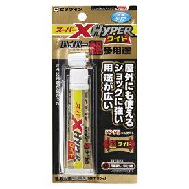 セメダイン スーパーXハイパーワイド P20ml AX-176 クリア 【ECJ】