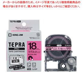 キングジム 「テプラ」PROテープカートリッジ マグネットテープ SJ18P 【ECJ】