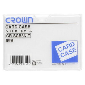 クラウン ソフトカードケース B8 軟質塩ビ製 CR-SCB8N-T 【ECJ】
