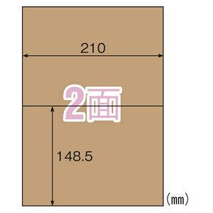 クラフト紙ラベル ダークブラウン ダンボール用 OPD3022 【ECJ】