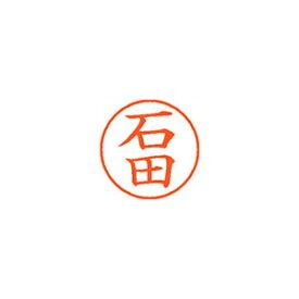 ネーム9 顔料系インキ XL900201 石田 朱 【ECJ】