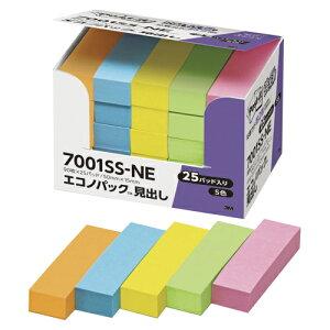 ポスト・イット[R] 強粘着製品 4個入/5個入/エコノパック[TM] 製品シリーズ/パワーパック エコノパック 7001SS-NE 混色5色(オレンジ、エレクトリックブルー、ウルトライエロー、ライム、ローズ)