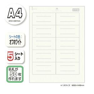 デビカ 貼ってはがせる名札 W-A4 060610 オフホワイト 【ECJ】