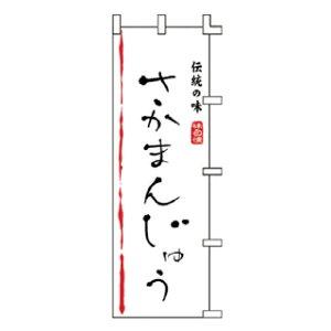 のぼり さかまんじゅう 【受注生産品/納期約2週間】