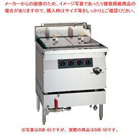 うどん釜(角型) SUB-50 プロパン(LPガス) 【ECJ】