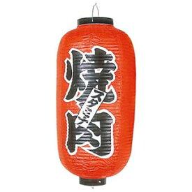 【まとめ買い10個セット品】ビニール提灯 210 焼肉 9号長(赤地)【 店舗備品・インテリア 】 【ECJ】