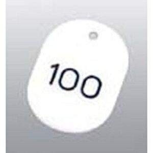 番号札 大(50個セット)51〜100 ホワイト 11812【 店舗備品・防災用品 】 【ECJ】
