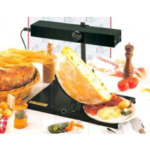 電気式チーズラクレット RACL02【 卓上鍋・焼物用品 】 【ECJ】