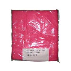 スレン高級 フェイスタオル#240(12枚入)ピンク 320×860【 清掃・衛生用品 】 【ECJ】