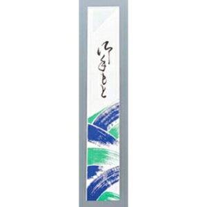 箸袋(500枚)波柄 青/緑 上質紙No.1【 カトラリー・箸 】 【ECJ】