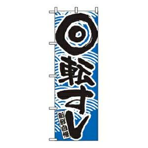 のぼり 回転寿司 青 2132【 店舗備品・インテリア 】 【ECJ】