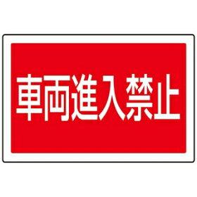 【業務用】サインタワー用角プレート(片面)車両進入禁止887-745【メーカー直送/後払い決済不可】