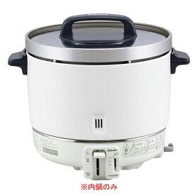 パロマ ガス炊飯器PR-402・403SF兼用 フッ素加工内鍋 【ECJ】炊飯器・スープジャー
