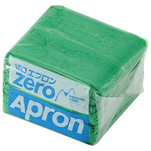 ゼロエプロン グリーン ZAL-G(35枚入) 【ECJ】