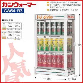 電気缶ウォーマー 3段 350ml/30本収納 CW54-R3