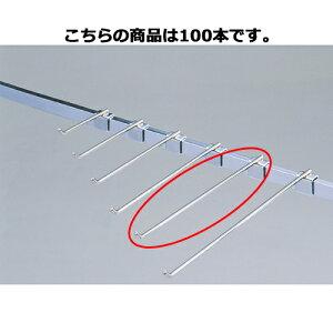 【業務用】フックハンガー(φ6mm) L30cm 100本【店舗什器 パネル 壁面 小物 ディスプレー ハンガー 店舗備品】【ECJ】