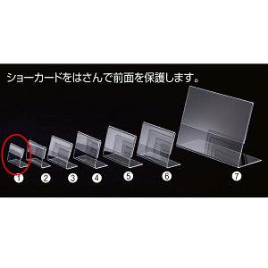 L型ショーカード立て A9ヨコ 100個 【ECJ】