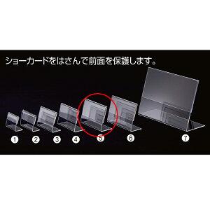 L型ショーカード立て9.5×6.5用 100個 【ECJ】