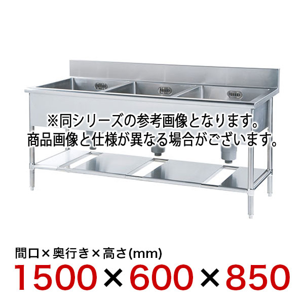 フジマック 三槽シンク(スタンダードシリーズ) FST1560 【 メーカー直送/代引不可 】【ECJ】