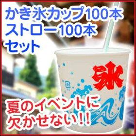 かき氷カップ100個とストロー100本セット
