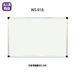 壁掛用ホワイトボード マーカータイプ〔スチールタイプ〕 WS-918【 メニューボード ホワイトボード 】【受注生産品】【 メーカー直送/後払い決済不可 】