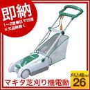 電動芝刈機_MLM2300