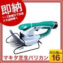 【業務用】makitaマキタ芝生バリカン MUM164DW 刈込幅160mm 10.8V バッテリ・充電器付き