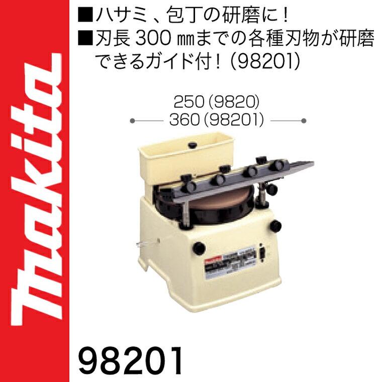 【業務用】【 マキタ 電動工具 】 刃物研磨機 【98201】 【 DIY 作業用 工具 プロ 愛用 】 【 電動工具 関連品 】