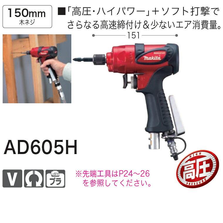 【業務用】【 マキタ 電動工具 】 高圧エアインパクトドライバー 【AD605H】 【 DIY 作業用 工具 プロ 愛用 】 【 電動工具 関連品 】
