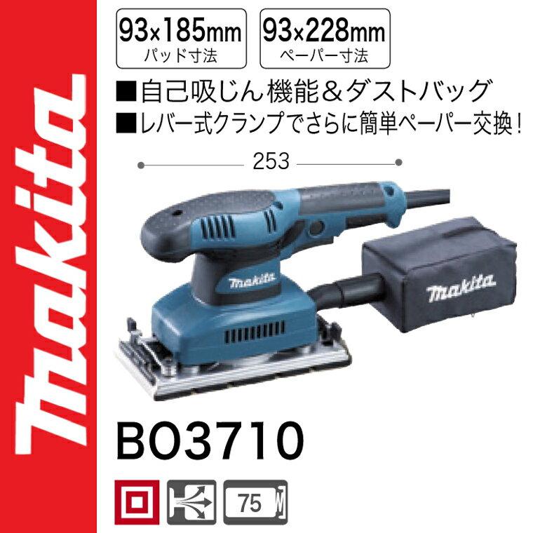 【業務用】【 マキタ 電動工具 】 仕上サンダ 【BO3710】 【 DIY 作業用 工具 プロ 愛用 】 【 電動工具 関連品 】