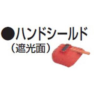 【業務用】【 マキタ 電動工具 部品 パーツ オプション 】 ハンドシールド【遮光面】 TY00110130 【 DIY 作業用 工具 プロ 愛用 】