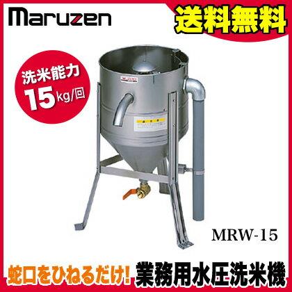 業務用 マルゼン 水圧 洗米機 洗米器 MRW-15 【メーカー直送/代引不可】【 maruzen お米 洗う 米研 大量 簡単 】 【ECJ】