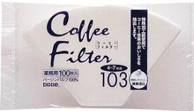業務用コーヒーフィルター103 100枚入 ホワイト KOTB03CO 【ECJ】