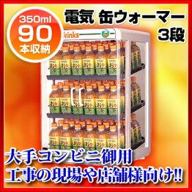 電気ペットウォーマー 3段 350ml/90本収納 PW90-S3
