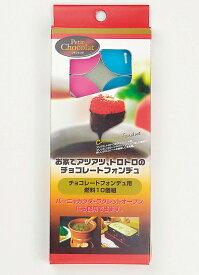 【 パール金属 】 プチショコラ チョコフォンデュ用カラー燃料10個組【 調理器具 厨房用品 厨房機器 プロ 愛用 】 【ECJ】