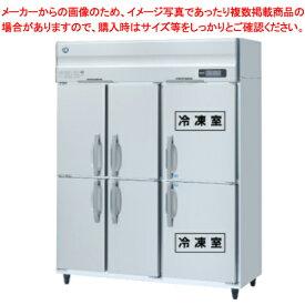 ホシザキ 冷凍冷蔵庫 HRF-150ZF3【 メーカー直送/後払い決済不可 】 【ECJ】