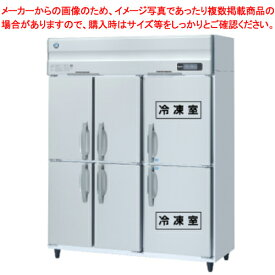 ホシザキ 冷凍冷蔵庫 HRF-150ZFT-6D【 メーカー直送/後払い決済不可 】 【ECJ】