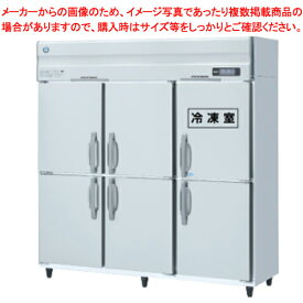 ホシザキ 冷凍冷蔵庫 HRF-180Z【 メーカー直送/後払い決済不可 】