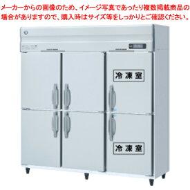 ホシザキ 冷凍冷蔵庫 HRF-180ZF【 メーカー直送/後払い決済不可 】