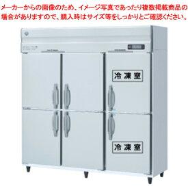ホシザキ 冷凍冷蔵庫 HRF-180ZFT【 メーカー直送/後払い決済不可 】