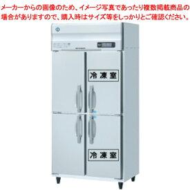 ホシザキ 冷凍冷蔵庫 HRF-90ZF3【 メーカー直送/後払い決済不可 】
