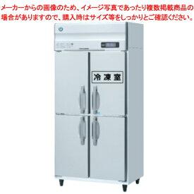 ホシザキ 冷凍冷蔵庫 HRF-90ZT3【 メーカー直送/後払い決済不可 】