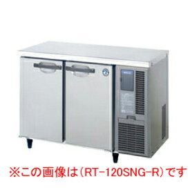 ホシザキ テーブル形冷蔵庫 RT-120SNF-E-R【 メーカー直送/後払い決済不可 】
