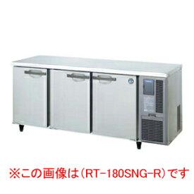 ホシザキ テーブル形冷蔵庫 RT-180SNF-E-R【 メーカー直送/後払い決済不可 】
