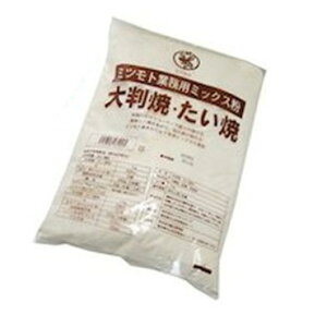 蜜元 大判焼・たい焼き粉[焼饅頭専用粉]1kg【ECJ】