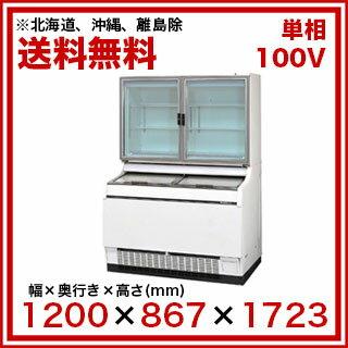 【業務用】サンデン 冷凍ショーケース デュアルタイプ gsr-d1200zb 【 メーカー直送/代引不可 】