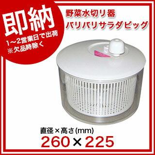 【即納 あす楽】 『 野菜水切り器 』 野菜水切り器 サラダスピナー バリバリサラダビッグ