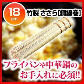 【竹製ささら[銅線巻]18cm】