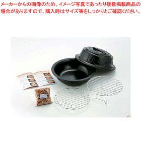 ニューセラミックスお手軽燻製鍋TSP/PN-31D【ECJ】【卓上焼セット】